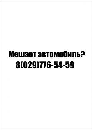 Наклейка номер телефона, мешает авто