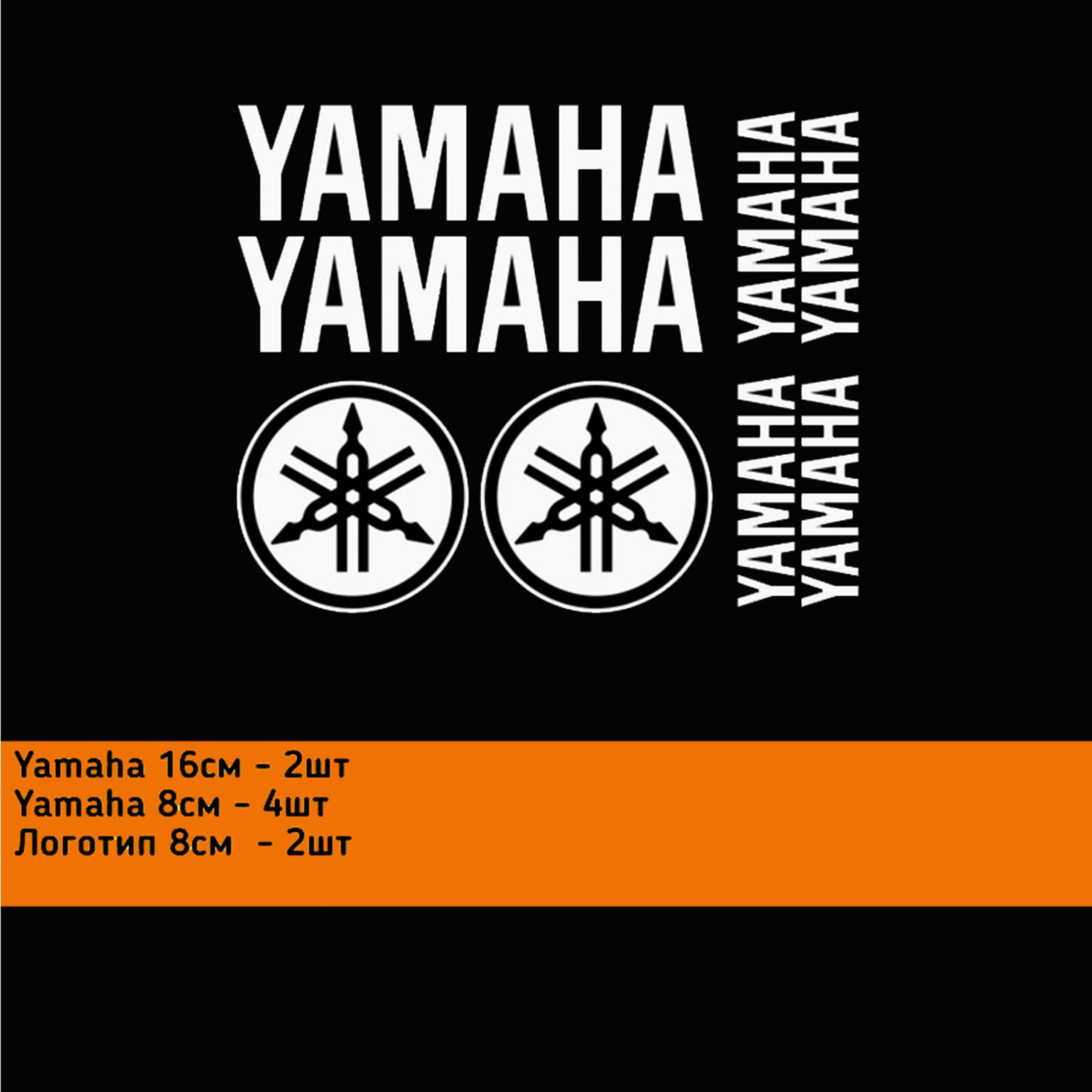 наклейки на yamaha