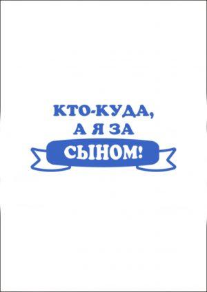 Наклейка выписка из роддома